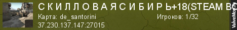 Статистика сервера С К И Л Л О В А Я С И Б И Р Ь+18(STEAM BONUS) в мониторинге Valvemon.ru