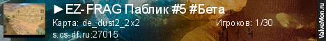 Статистика сервера ►EZ-FRAG Паблик #5 #Бета в мониторинге Valvemon.ru