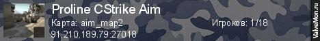 Статистика сервера Proline CStrike Aim в мониторинге Valvemon.ru