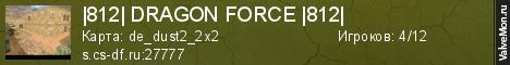 Статистика сервера |812| DRAGON FORCE |812| в мониторинге Valvemon.ru