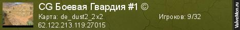 Статистика сервера CG Боевая Гвардия #1 © в мониторинге Valvemon.ru