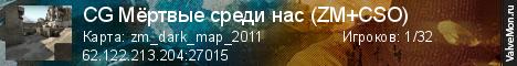 Статистика сервера CG Мёртвые среди нас (ZM+CSO) в мониторинге Valvemon.ru