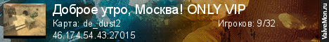 Статистика сервера Доброе утро, Москва! в мониторинге Valvemon.ru