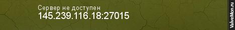 Статистика сервера NEW : 164.132.205.29:27015 в мониторинге Valvemon.ru