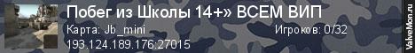 Статистика сервера Побег из Школы 14+» ВСЕМ ВИП в мониторинге Valvemon.ru