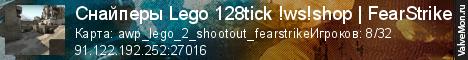 Статистика сервера Снайперы Lego 128tick !ws!shop   FearStrike в мониторинге Valvemon.ru