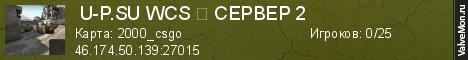 Статистика сервера  U-P.SU WCS ↻ СЕРВЕР 2 в мониторинге Valvemon.ru