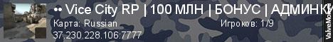 Статистика сервера •• Vice City RP   100 МЛН   БОНУС   ЛИДЕРКИ •• в мониторинге Valvemon.ru