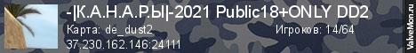 Статистика сервера -|К.А.Н.А.Р.Ы|- 2020 Public 18+ONLY DD2 в мониторинге Valvemon.ru