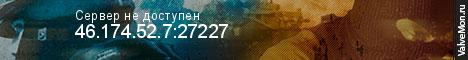 Статистика сервера В ГОСТях У ОтЦа™ TOP SeRvEr.V34. в мониторинге Valvemon.ru