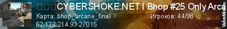 Статистика сервера CYBERSHOKE.NET l Bhop #25 Only Arcanetier 1-2128tickRU в мониторинге Valvemon.ru
