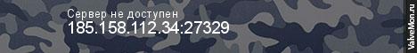 Статистика сервера Дикий Запад Паблик 16+ ☭New server by MYHOST.SU в мониторинге Valvemon.ru