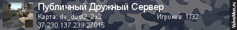 Статистика сервера Публичный Дружный Сервер в мониторинге Valvemon.ru