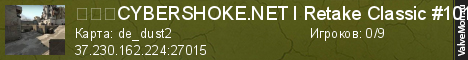 Статистика сервера CYBERSHOKE.NET l Retake Classic #101 128tickMax 91-3LVLRU в мониторинге Valvemon.ru