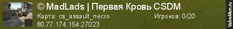 Статистика сервера © MadLads | Первая Кровь CSDM в мониторинге Valvemon.ru