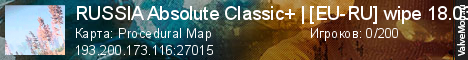 Статистика сервера RUSSIA Absolute Classic+ | [EU-RU] wipe 17.09 в мониторинге Valvemon.ru