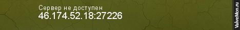 Статистика сервера v34 Чистый кайф 18+ в мониторинге Valvemon.ru