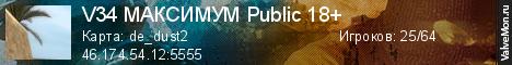 Статистика сервера V34 МАКСИМУМ Public 18+ в мониторинге Valvemon.ru