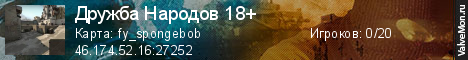 Статистика сервера Дружба Народов 18+ в мониторинге Valvemon.ru