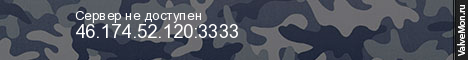 Статистика сервера РУССКИЙ•МЕДВЕДЬ® 18+ в мониторинге Valvemon.ru