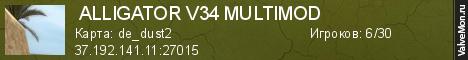 Статистика сервера  ALLIGATOR V34 в мониторинге Valvemon.ru