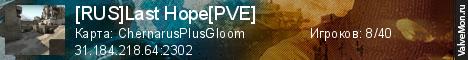 Статистика сервера [RUS]Last Hope[PVE] Mods в мониторинге Valvemon.ru