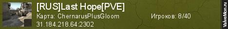 Статистика сервера [RUS]Last Hope[PVE] в мониторинге Valvemon.ru