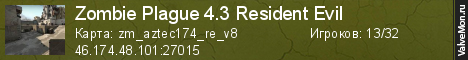 Статистика сервера Zombie Plague 4.3 Resident Evil в мониторинге Valvemon.ru