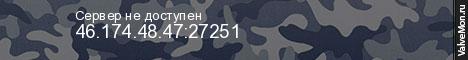 Статистика сервера _-== Упрямый Игровой Клуб ==-_ в мониторинге Valvemon.ru