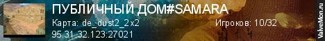 Статистика сервера ПУБЛИЧНЫЙ ДОМ # SAMARA  в мониторинге Valvemon.ru