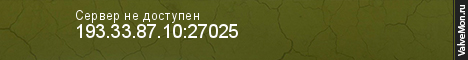 Статистика сервера Долина смерти Zombie Mod +14 в мониторинге Valvemon.ru