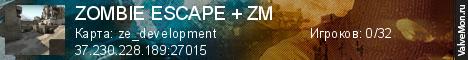Статистика сервера ZOMBIE ESCAPE + ZM © C-S.NET.UA в мониторинге Valvemon.ru