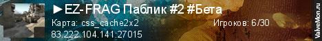 Статистика сервера ►EZ-FRAG Паблик #2 #Бета в мониторинге Valvemon.ru