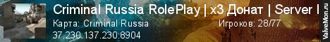 Статистика сервера Criminal Russia RolePlay | Server I в мониторинге Valvemon.ru