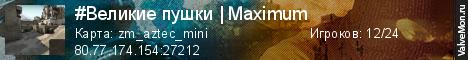 Статистика сервера Дедпул Пушки+Лазеры+Разрушитель в мониторинге Valvemon.ru