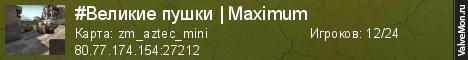 Статистика сервера #Великие пушки | Maximum в мониторинге Valvemon.ru