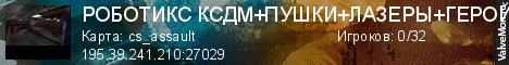 Статистика сервера РОБОТИКС КСДМ+ПУШКИ+ЛАЗЕРЫ+ГЕРОЙ в мониторинге Valvemon.ru