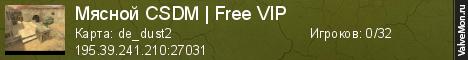 Статистика сервера Мясной CSDM | Free VIP в мониторинге Valvemon.ru