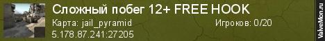 Статистика сервера Сложный побег 14+ FREE HOOK в мониторинге Valvemon.ru