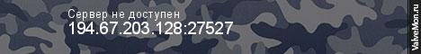 Статистика сервера РОДНОЙ ПАБЛИК ЗАХОДИ ---TOP 3 VIP--- в мониторинге Valvemon.ru