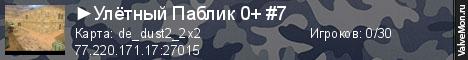 Статистика сервера ►Улётный Паблик 0+ #7 в мониторинге Valvemon.ru