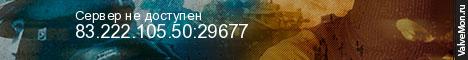 Статистика сервера ВАМ ЗДЕСЬ НЕ ВЫЖИТЬ! Free vip в мониторинге Valvemon.ru
