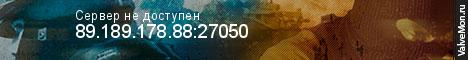 Статистика сервера 6OEVOI | ~ Зомби ~ Серва4ok ~ в мониторинге Valvemon.ru