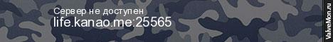 Статистика сервера Kanao Life! в мониторинге Valvemon.ru