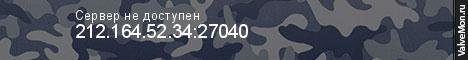 Статистика сервера ZM.:Ужасный Мир:.FREE BOSS+HOOK в мониторинге Valvemon.ru