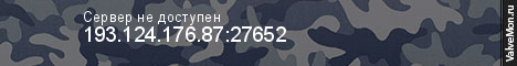 Статистика сервера SOURCEGAME PROJECT #1 CM 2.0 в мониторинге Valvemon.ru
