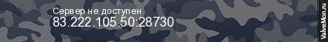 Статистика сервера ВСЕГДА ЭНЕРГИЧНЫ 16+ в мониторинге Valvemon.ru