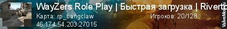 Статистика сервера WayZers Role Play | Быстрая загрузка | Riverton в мониторинге Valvemon.ru