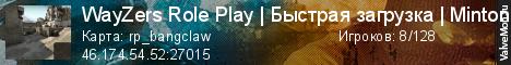 Статистика сервера WayZers Role Play   Быстрая загрузка   Minton в мониторинге Valvemon.ru