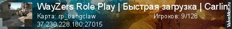 Статистика сервера WayZers Role Play | Быстрая загрузка | Carlin в мониторинге Valvemon.ru